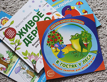 книги для раннего развития